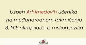 Uspeh Arhimedovih učenika na 8. NIS olimpijadi